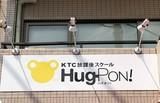 KTC放課後スクール HugPON! 中山教室のアルバイト