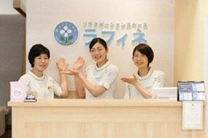 ラフィネ イオン名護ショッピングセンター店・セラピストのアルバイト・バイト詳細