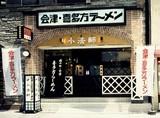 喜多方ラーメン坂内小法師宇都宮店のアルバイト