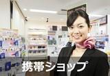 携帯ショップ広島府中店のアルバイト