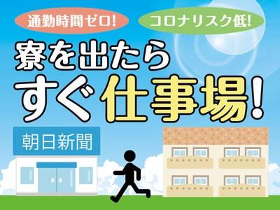ASA南平(朝夕刊20)の求人画像