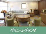 グランダ 岡本里安邸(介護福祉士/登録ヘルパー)のアルバイト