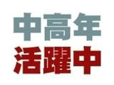 高木工業株式会社 成田エリア(仕事ID84491)