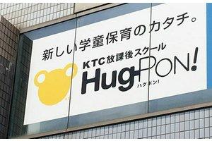 KTC放課後スクールHugPON! 東神奈川教室・講師・インストラクターのアルバイト・バイト詳細