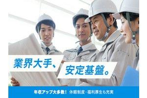 株式会社ワールドコーポレーション(志木市エリア)/tg・工事スタッフのアルバイト・バイト詳細