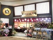金沢まいもん寿司のアルバイト情報