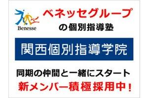 関西個別指導学院(ベネッセグループ) 金剛教室(成長支援)・個別指導講師のアルバイト・バイト詳細