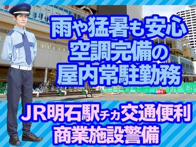 【10608-08】株式会社ジャパンクリエイトサービス(施設_明石駅エリア)の求人画像