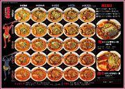 カラシビ味噌らー麺鬼金棒のアルバイト情報