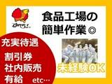 株式会社すかいらーく 昭島MDセンター<016450>のアルバイト