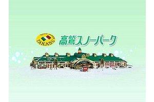 ◆主婦(夫)さん歓迎!◆OFFの日はゲレンデ滑り放題!雪山好き集まれ!