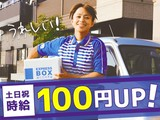 佐川急便株式会社 湘南営業所(軽四ドライバー)のアルバイト