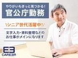 株式会社キャリア(神戸三宮駅エリア)のアルバイト
