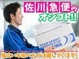 佐川急便株式会社 長岡営業所(荷受け)のアルバイト