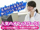 佐川急便株式会社 美濃加茂営業所(コールセンタースタッフ)
