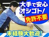佐川急便株式会社 富田林営業所(仕分け)のアルバイト