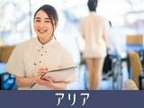 アリア松濤(介護福祉士)のアルバイト