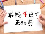 UTエイム株式会社(堺市北区エリア)5のアルバイト