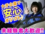 佐川急便株式会社 藤井寺営業所(ドライバー助手)のアルバイト
