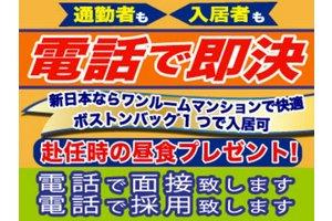 株式会社新日本/10455-3・組立スタッフのアルバイト・バイト詳細