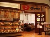 おひつごはん四六時中 イオン茨木店のアルバイト