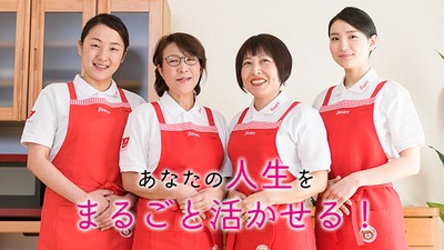 株式会社ベアーズ 小田急永山エリア(シニア活躍中)の求人画像