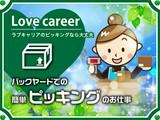 株式会社ラブキャリア 名古屋オフィス[No.登名0033]のアルバイト