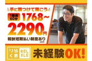 りらくる (津田沼店)・セラピストのアルバイト・バイト詳細