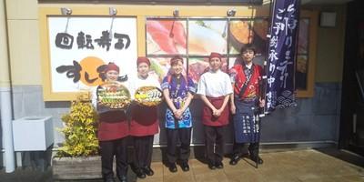 すし丸 ゆめタウン広島店の求人画像