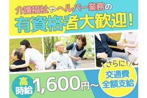 株式会社エールスタッフ 大阪本社(22)・ホームヘルパーのアルバイト・バイト詳細