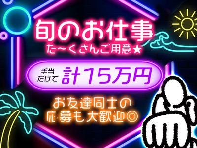 シンテイ警備株式会社 松戸支社 常盤平エリア/A3203200113の求人画像