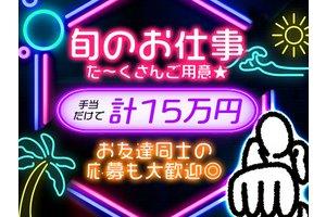 シンテイ警備株式会社 松戸支社 常盤平エリア/A3203200113・警備スタッフのアルバイト・バイト詳細