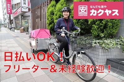 カクヤス 八王子八日町店 デリバリースタッフ(未経験OK)の求人画像