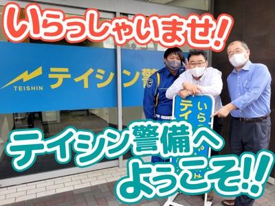 テイシン警備株式会社 相模支社(八王子市エリア)の求人画像