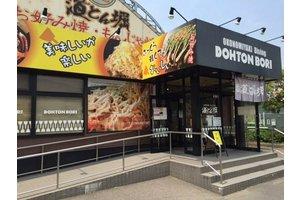 道とん堀四国中央店・ホールスタッフ、キッチンスタッフのアルバイト・バイト詳細