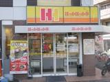 ほっかほっか亭 神崎川駅前店のアルバイト