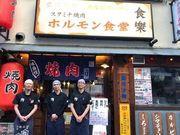 食樂 北仙台駅前店のアルバイト情報