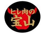 肉の宝山 霞が関店のアルバイト