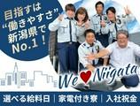 株式会社J.SECURITY 五泉支部のアルバイト