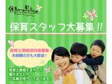 保育ルームFelice 京成八幡園のアルバイト