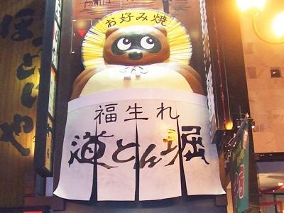 道とん堀 響ヶ丘店のアルバイト情報
