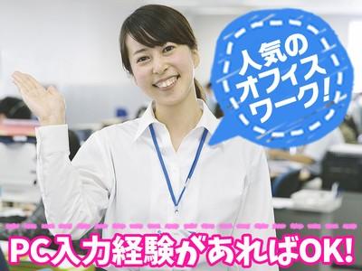 佐川急便株式会社 一宮営業所(一般事務)の求人画像