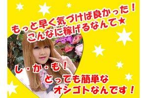 時給1200~1250円・入社祝い金3~10万円・ワゴンサービス