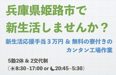 株式会社ビート 姫路支店(新生活応援手当あり 5勤2休)-123の求人画像
