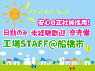 日本マニュファクチャリングサービス株式会社010/nari210819の求人画像