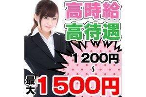 【最大時給1500円】土日祝は時給100円UP!!