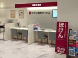 イオン保険サービス株式会社 茨木店(H03)のアルバイト