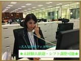 株式会社ガリバーインターナショナル 丸の内本社(FC事業部)のアルバイト