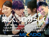 ミカド吉良吉田店のアルバイト
