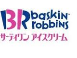 サーティワンアイスクリーム 渋谷店のアルバイト